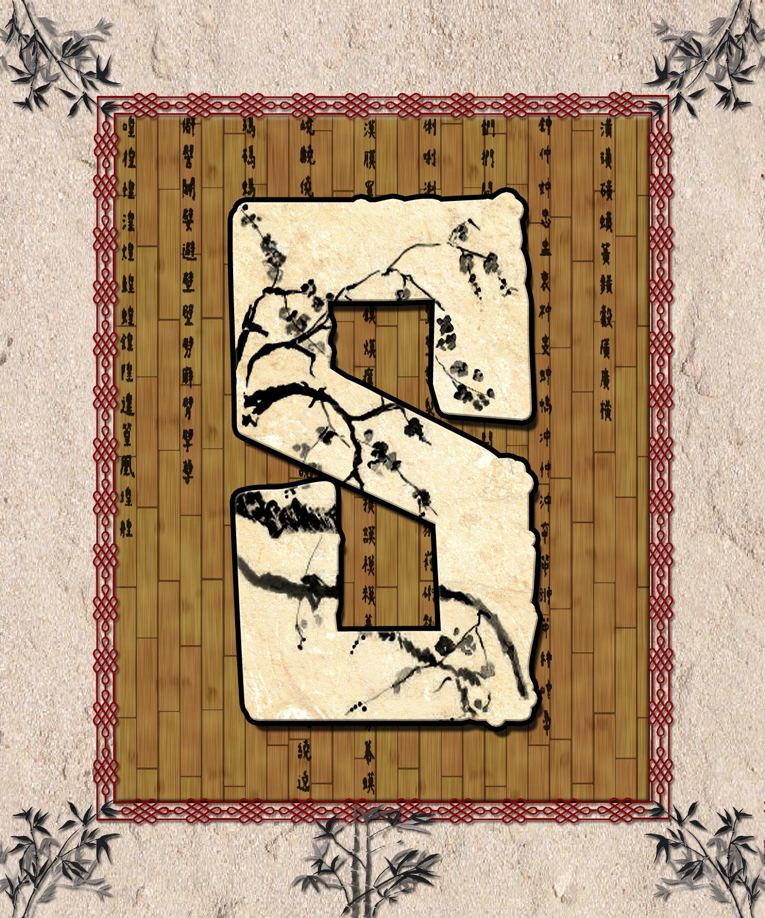 S Wallpaper